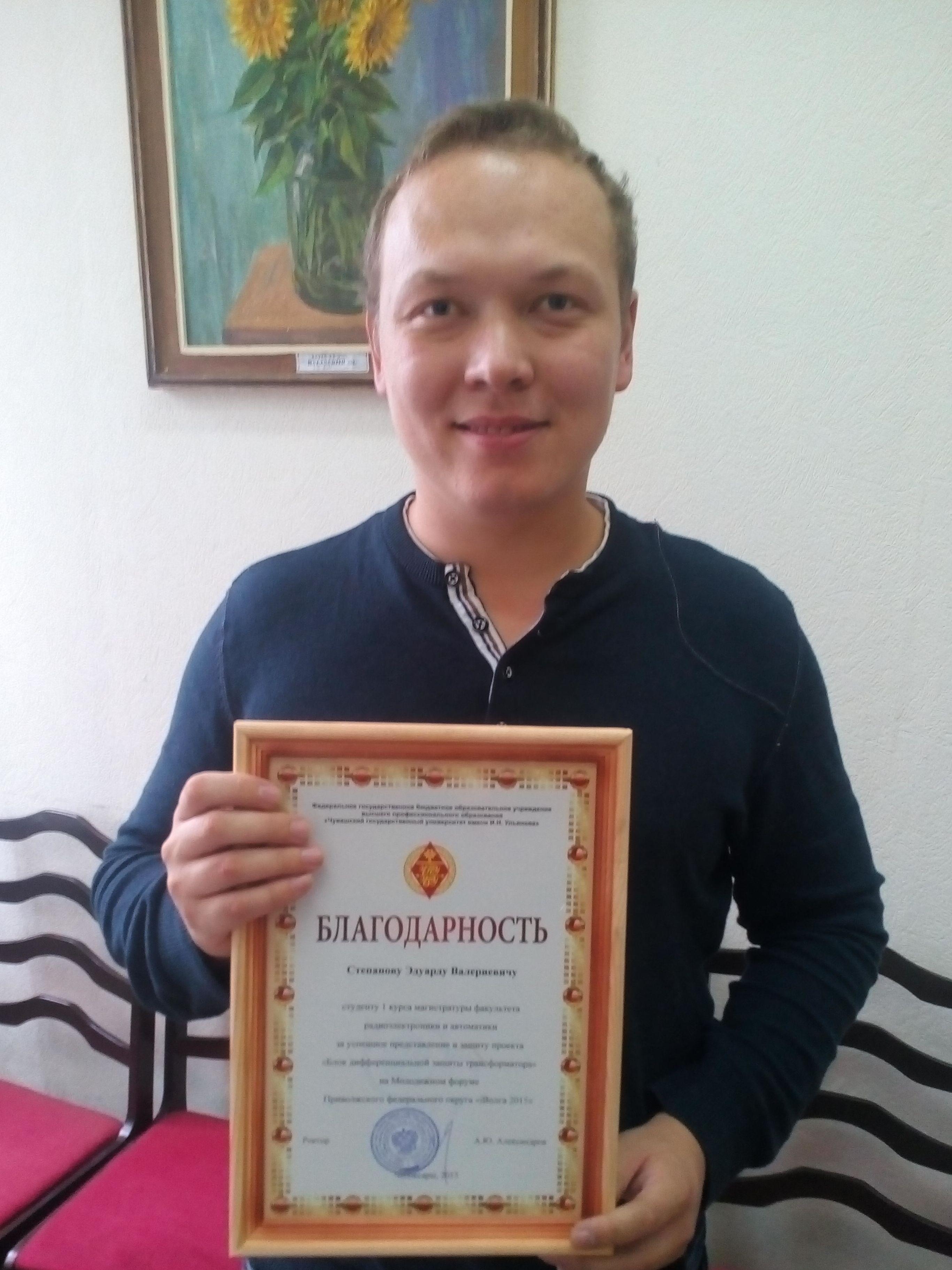 Благодарственное письмо ректора А.Ю. Александрова