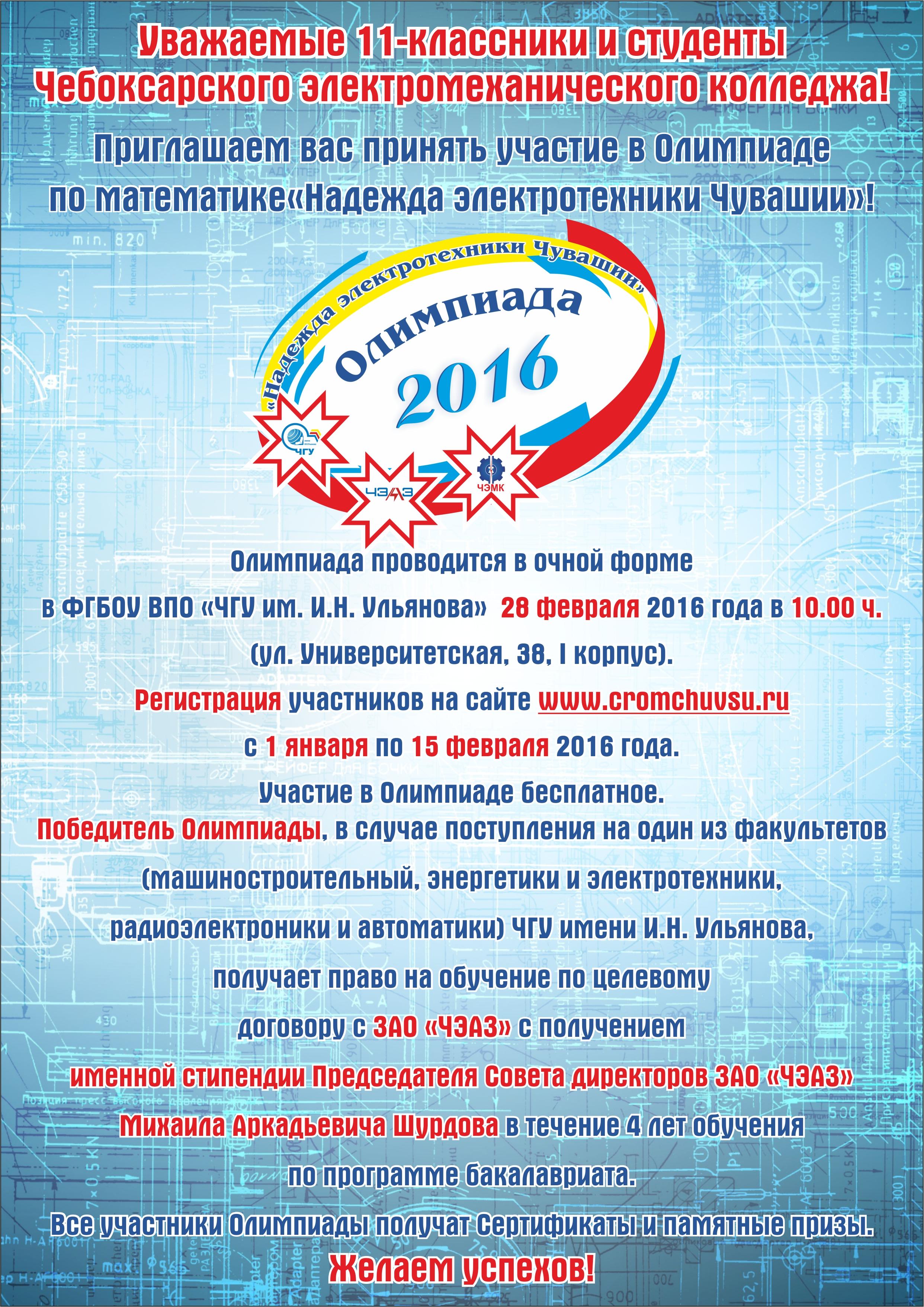 Приглашаем принять участие в олимпиаде